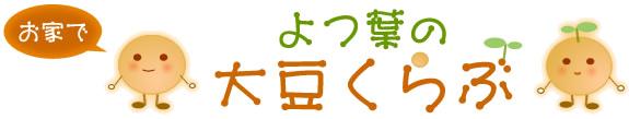 大豆クラブ