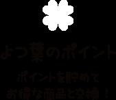 よつ葉のポイント