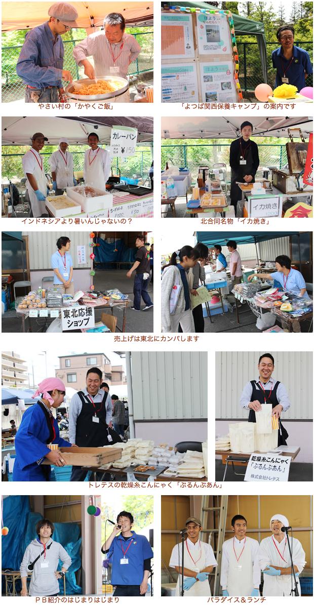 ふれあい祭 川西産直(2016/5)