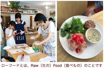 料理教室してみませんか? ローフード教室(2016/10)