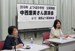 よつばの学校公開講座 中西里美さん講演会に参加  季節とともに暮らす(2016/6)