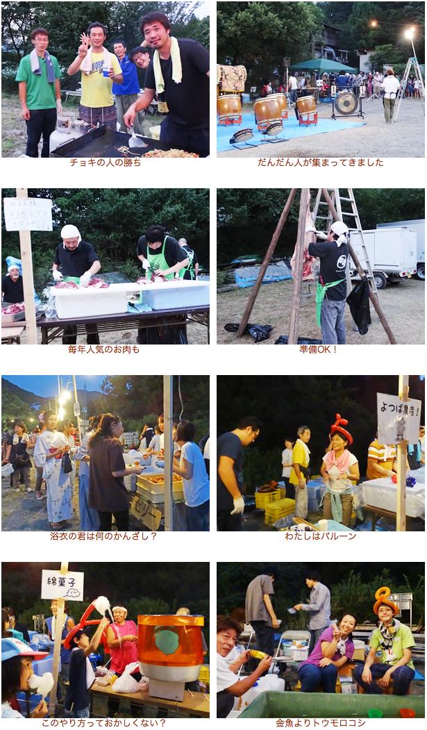 能勢夏祭り!(2016/8)