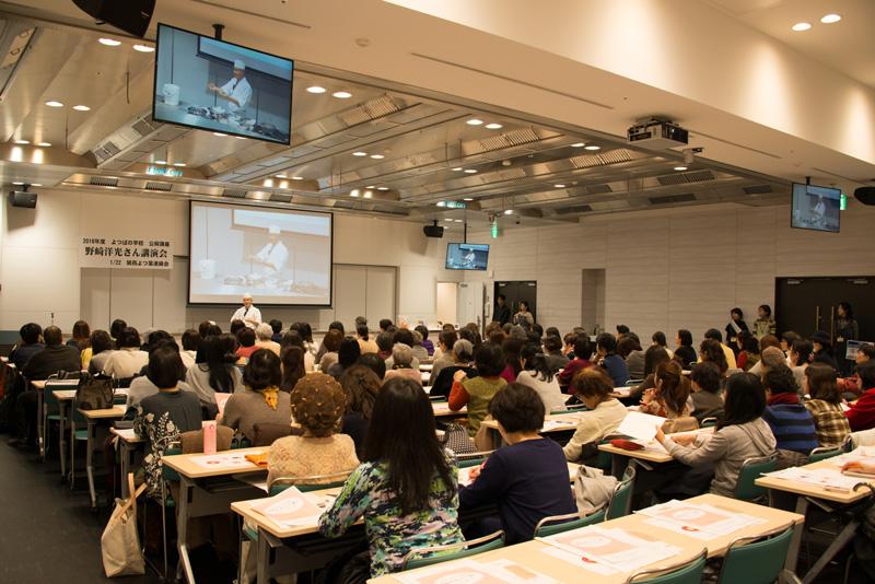 第5回よつばの学校公開講座『野﨑洋光さんに聞く「だし」のこと』(2017/1)