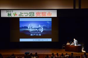 「2017よつ葉秋の交流会」を開催しました(2017/11/11~12)