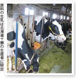 原料の生乳は北海道十勝の生産者に限定