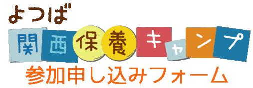 よつ葉関西保養キャンプ参加申込フォーム