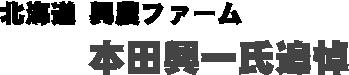 北海道興農ファーム 本田興一氏追悼