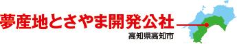 夢山地とさやま開発公社 高知県高知市