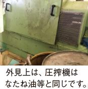 外見上は、圧搾機は菜種油などと同じです。