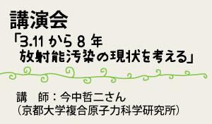 講演会「3.11から8年放射能汚染の現状を考える」講師:今中哲二さん(京都大学複合原子力科学研究所)