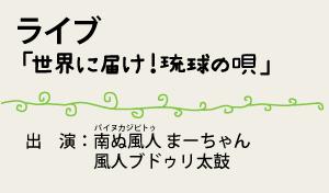 ライブ「世界に届け!琉球の唄」
