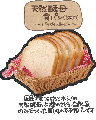 天然酵母食パン(6枚切り)パラダイス&ランチ国産小麦100%とホシノの天然酵母、よつ葉のさとう、自然塩のみでつくった風味のある食パンです