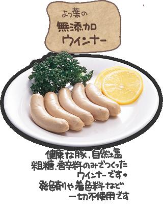 よつ葉の無添加ウィンナー健康な豚、自然塩、粗糖、香辛料のみでつくったウィンナーです。発色剤や着色料など一切不使用です。