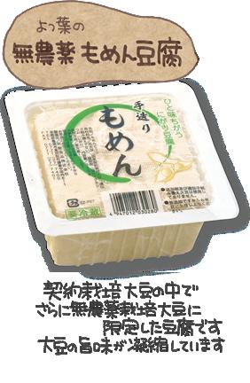 よつ葉の無農薬もねん豆腐契約栽培の大豆の中で更に無農薬栽培大豆に限定した豆腐です。大豆の旨みが凝縮しています。