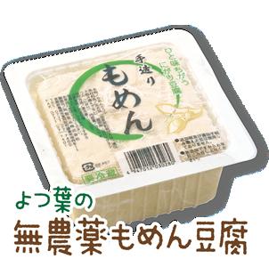 よつ葉の無農薬もめん豆腐