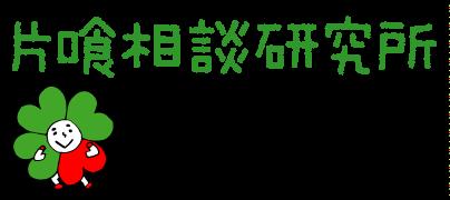 片喰相談研究所
