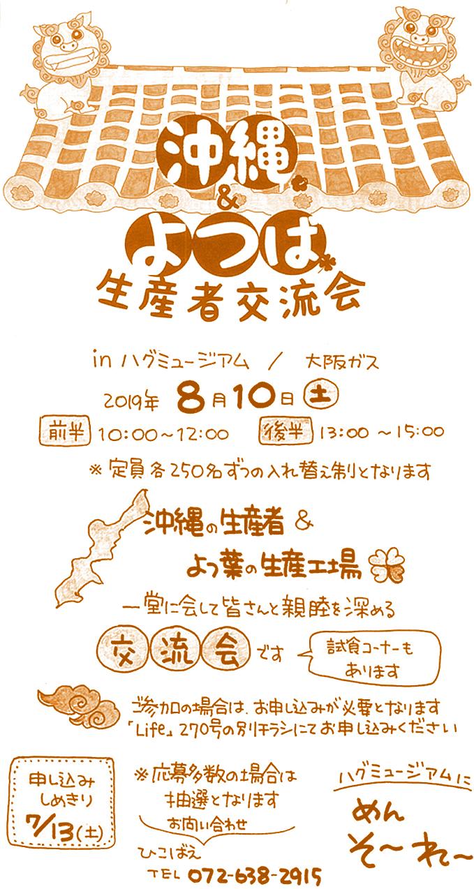 沖縄&よつば 生産者交流会inハグミュージアム 2019年8月10日(土) 沖縄の生産者&よつ葉の生産工場一堂に会して皆さんと親睦を深める交流会です。試食コーナーもあります