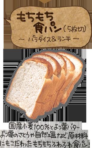 もちもち食パン(5枚切り)国産小麦100%とよつ葉バターよつ葉のさとうや自然塩など原材料にもこだわったもちもちふわふわ食パン