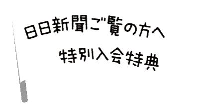 日日新聞ご覧の方へ特別入会特典