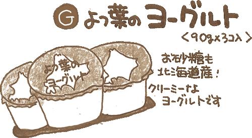 (G)よつ葉のヨーグルト