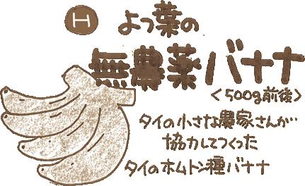 (H)よつ葉の無農薬バナナ