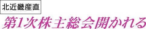北近畿産直 第1次株主総会開かれる