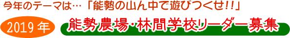 """今年のテーマは…「能勢の矢真ん中で遊びつくせ!!」2019年能勢農場・林間学校リーダー募集"""""""