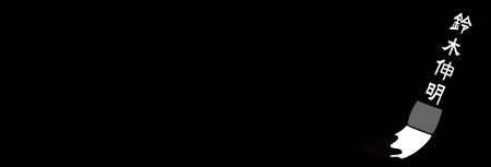 つれづれに よつ葉の視点から 鈴木伸明