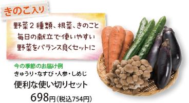 便利な使い切りセット きのこ入り 野菜2 種類、根菜、きのこと毎日の献立で使いやすい野菜をバランス良くセットに