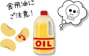 食用油にご注意!