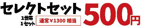 セレクトセット500円