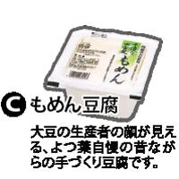 (C)もめん豆腐