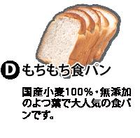 (D)もちもち食パン