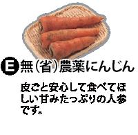 (E)無(省)農薬にんじん