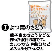 (I)よつ葉の砂糖