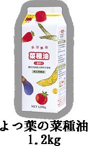 よつ葉の菜種油