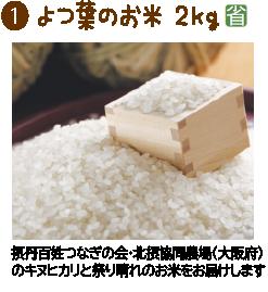 ❶よつ葉のお米