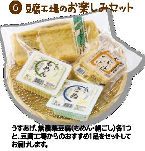 ❻豆腐工場のお楽しみセット