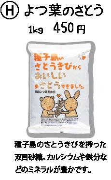 (H)よつ葉の砂糖