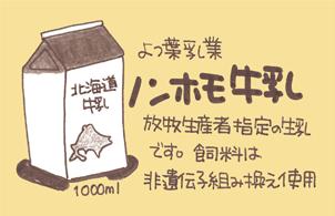 北海道よつ葉牛乳