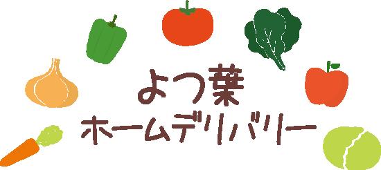 よつ葉ホームデリバリー大阪
