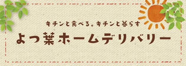 よつ葉ホームデリバリー阪和