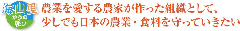 海山里からのたより 農業を愛する農家が作った組織として、少しでも日本の農業・食料を守っていきたい