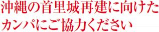 沖縄の首里城再建に向けたカンパにご協力ください