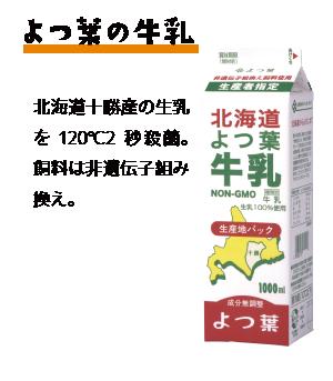 よつ葉牛乳