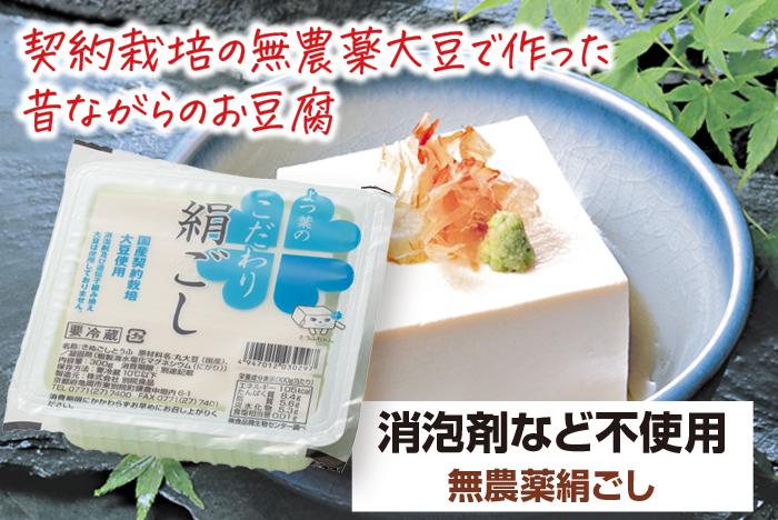 よつ葉の豆腐