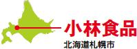 小林食品 北海道札幌市