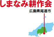 しまなみ耕作会 広島県尾道市