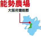 能勢農場 大阪府豊能郡