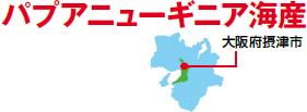 パプアニューギニア海産 大阪府摂津市